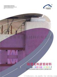 鄭州哪余有賣高鐵專用支座灌漿料