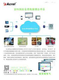 安科瑞安全用電管理雲平台
