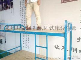 贛州市 鐵牀 鐵架牀 鐵牀a001 廠家直銷