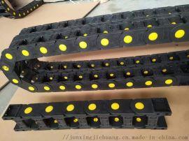 军兴塑料拖链尼龙拖链型号全穿线拖链机床塑料拖链