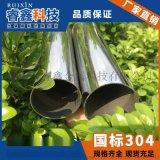 國標衛生級304不鏽鋼管食品級不鏽鋼供水管