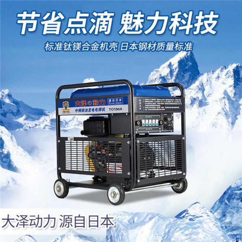 大澤190A柴油自發電電焊機廠家
