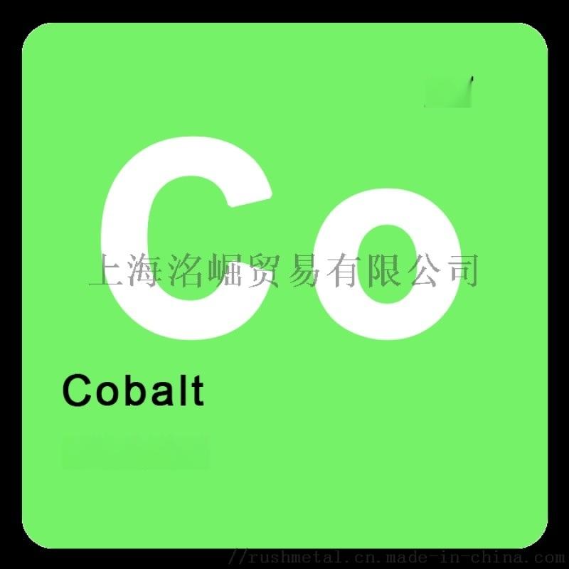 德国进口高纯99.99+%**丝/**棒/科研材料/Cobalt(Co)