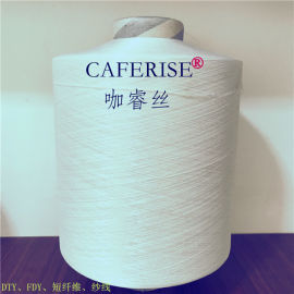 咖啡碳丝、咖啡碳面料具有:负离子、远红外等**