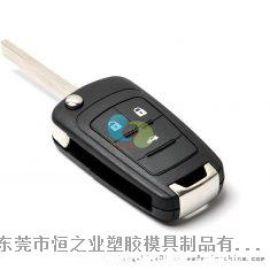 汽车钥匙塑胶外壳模具加工及产品生产