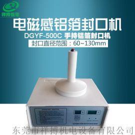 DGYF-500C型电磁感应封口机
