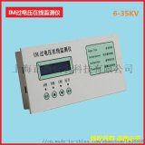 IM过电压在线监测仪10-35KV用