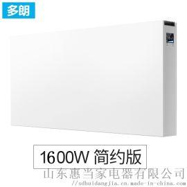 多朗壁挂式取暖器家用浴室节能电采暖器智能变频