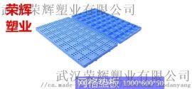 武汉塑料拼接垫板防潮板小托盘厂家