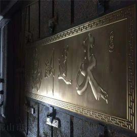 厂家铝板3D浮雕镀铜