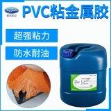 PVC塑料專用膠 PVC粘金屬專用膠水