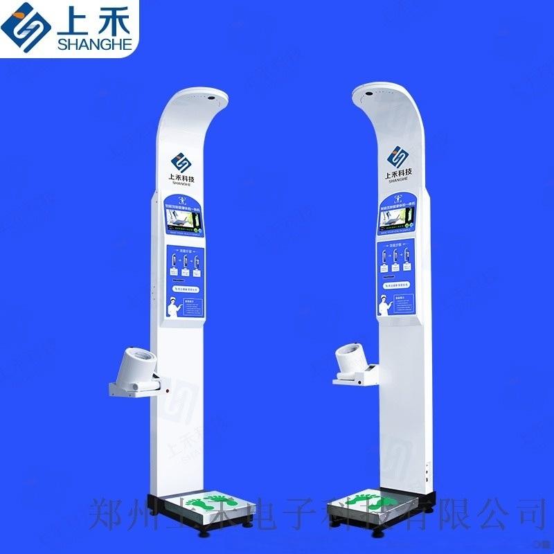 超声波折叠便携式身高体重测量仪 自助智能  一体机