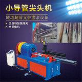 陕西渭南小导管箭头成型机/超前小导管尖头机生产厂家