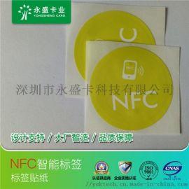 飞利浦NFC电子标签 NTAG213不干胶标签