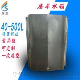 宁波朗顺 食品级PE 可定制 拖挂式底盘汽车水箱