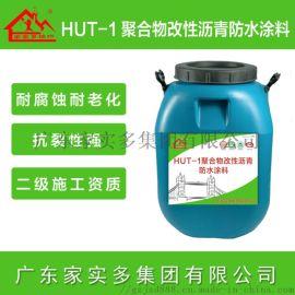 家实多防水涂料HUT-1聚合物改性沥青 高速路桥