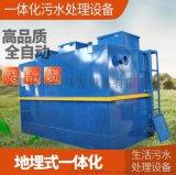 海岸环保工业污水处理设备专业生产厂家