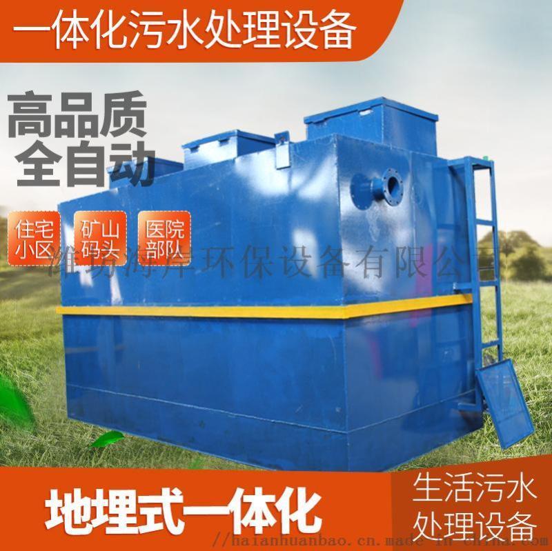 海岸環保工業污水處理設備專業生產廠家