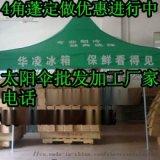 北京帐篷厂家 定制广告帐篷