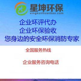 南京自动化装备厂环评办理/南京包装制品厂环评办理