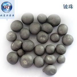 珠, 粒, 熔炼用金属