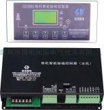 GD980 水電站自動化微機勵磁控制器