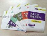教材印刷廠全國供應教材印刷