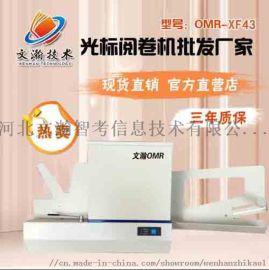 小型阅读机性能 北京怀柔区便携式阅卷机功能