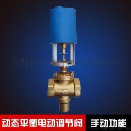 动态平衡电动二通调节阀(EDRV)