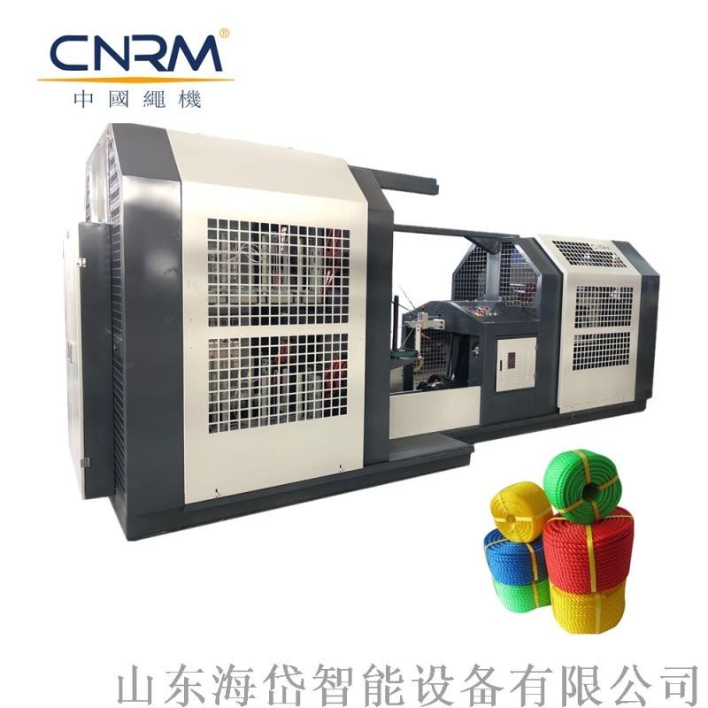 塑料3股4股制绳机 山东CNRM制绳机