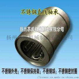 蚌埠专业生产不锈钢直线轴承供货商扬州苏威机械制造