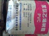河北直销质优价廉聚氯乙烯树脂(PVC)延安盛源化工
