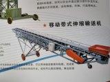 衡水中凯厂家直供移动伸缩升降缩输送机
