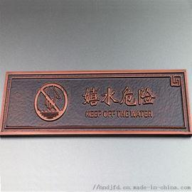 加工定制铝板铜板锻铜仿红古铜浮雕标识牌提示牌
