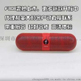 彩燈F808藥丸藍牙音箱批發 超贊音質無線藍牙音箱批發