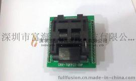 CNV-TQFP32-DIP烧录座/转换座(座头 IC51-0324-1498带板测试座)