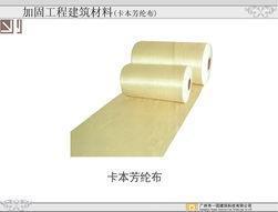 方正芳纶碳纤维价钱 芳纶碳纤维布加固