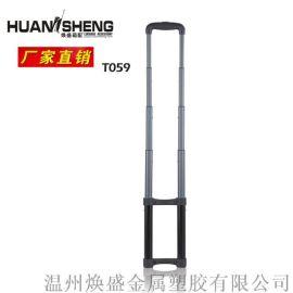 厂家直销 T059五节登机箱拉杆 高档铝合金拉杆