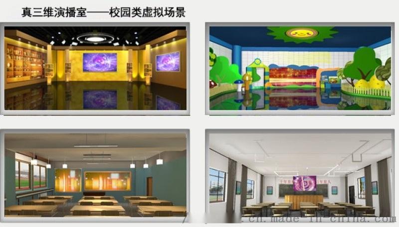 虚拟演播室系统校园教室网络会议直播三机位一体机