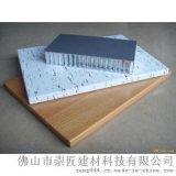 供应全国定制铝蜂窝板 崇匠专业生产精品