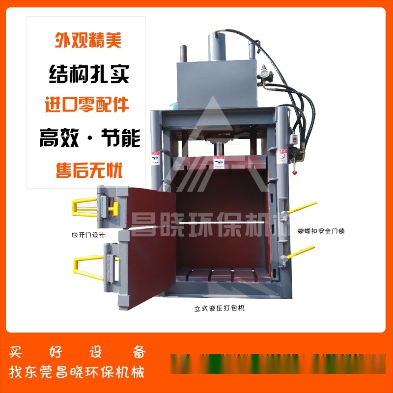 廠家直銷廢紙打包機 立式/半自動/全自動打包機