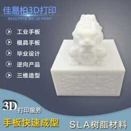 佛山3d打印手板模型定制 高精度3D打印树脂手板