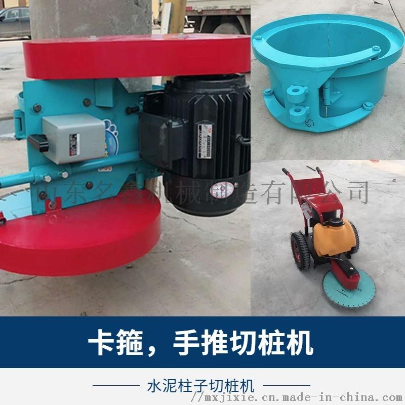 现货供应卡箍式切桩机 小型手推式切桩机