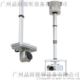 晶固1-4米投影机摄像头电动天花吊架JG1000-S