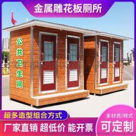 滨州移动卫生间|景区公厕|公园移动厕所