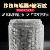 珍珠棉復合鋁膜 保溫隔熱方格珍珠棉復鍍鋁膜