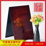 304鏡面紅木紋花紋不鏽鋼噴圖板 廠家衛浴裝飾板
