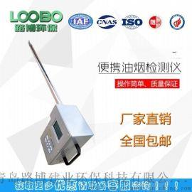 LB-7025A光散射法便携式油烟检测仪