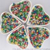 五彩石 彩色小石子 盆栽装饰用 量大优惠