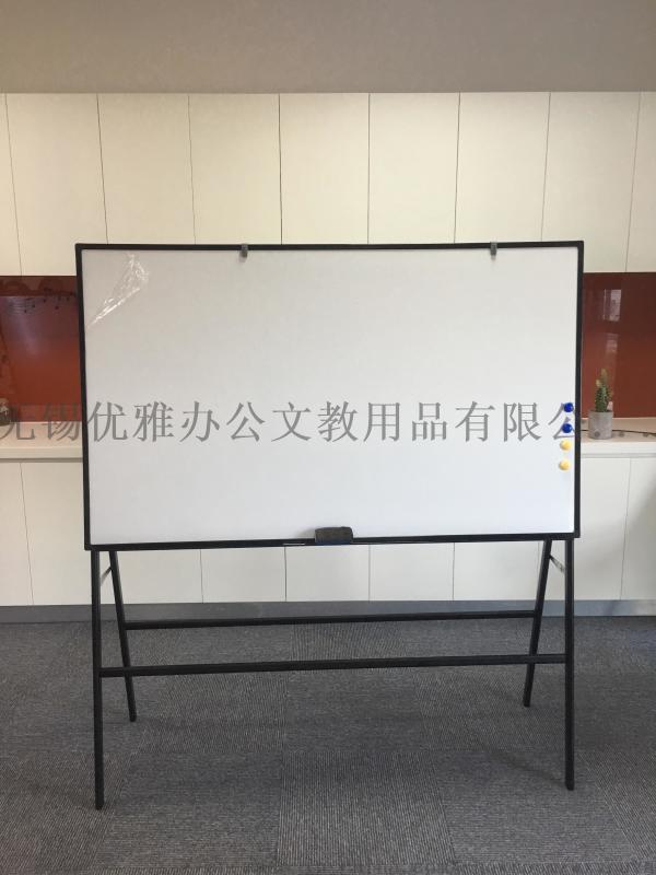 优雅乐移动支架白板白板 办公会议磁性白板写字板厂家